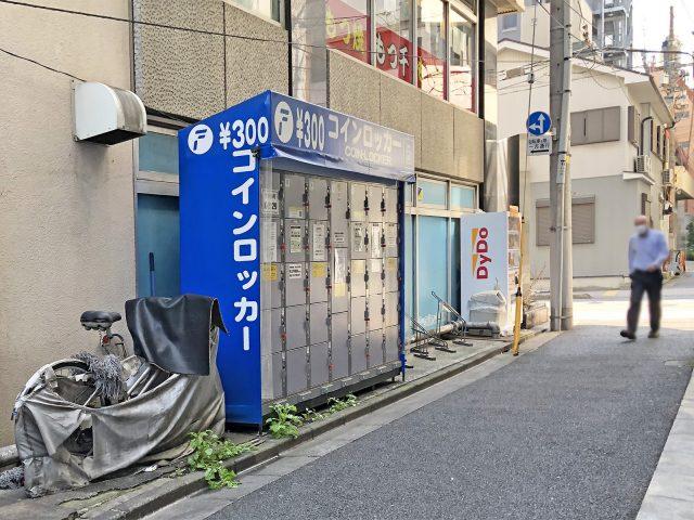 神田駅西口テナントビル裏側のフジコインロッカー