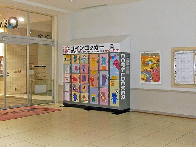 阿倍野の商業施設に設置されたフジコインロッカー