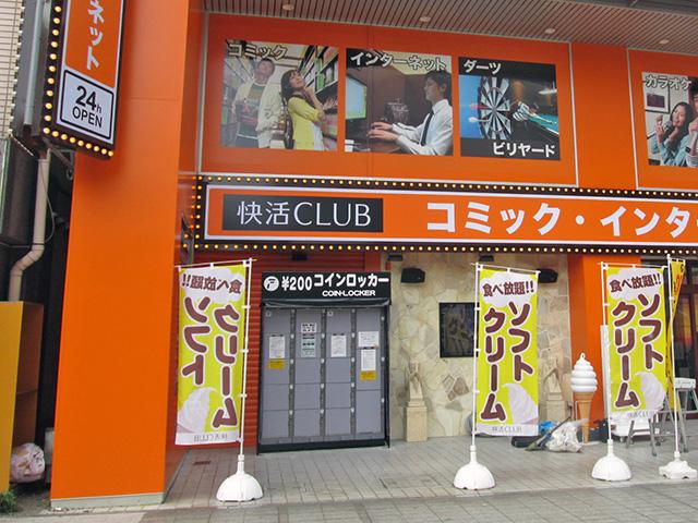 相模大野駅前のネットカフェ外に設置されたフジコインロッカー
