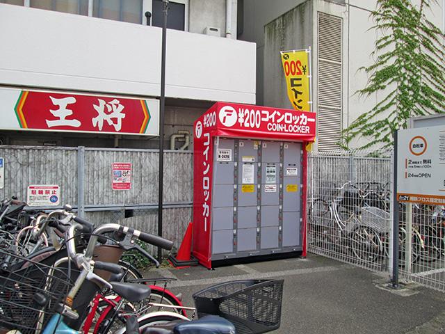 駅前の駐輪場に設置されたコインロッカー