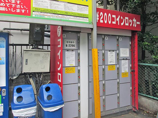 蒲田の駐車場内のフジコインロッカー