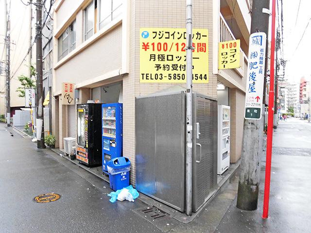 川崎南町のフジコインロッカールーム