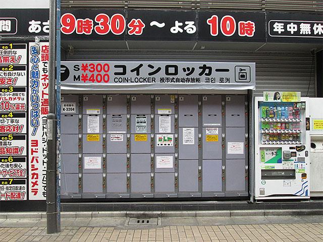 上野の量販店の外に設置されたフジコインロッカー