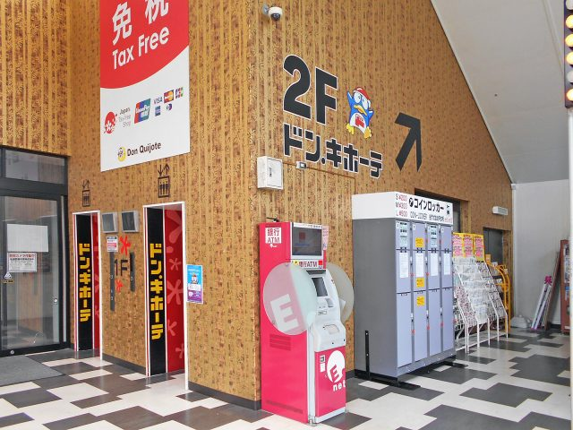 MEGAドン・キホーテ新世界店の入口に設置されたフジコインロッカー