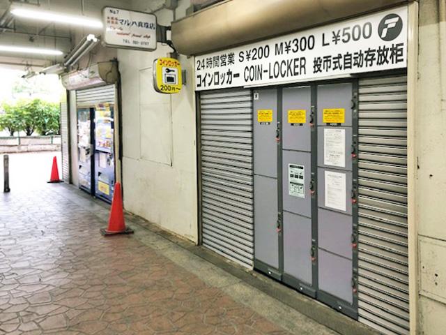 神戸三宮高架下の商店街のフジコインロッカー