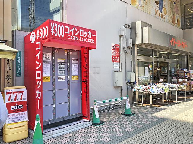イトーヨーカードー小岩店 宝くじ売り場横のフジコインロッカー
