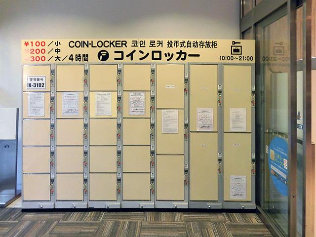 アルカキット錦糸町1Fのフジコインロッカー