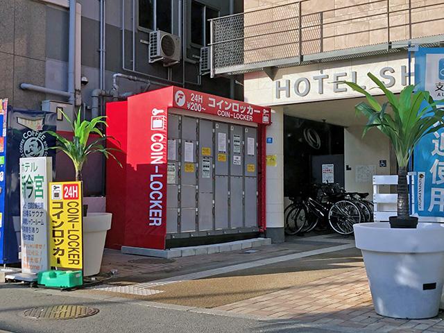ホテル新今宮入口前のフジコインロッカー