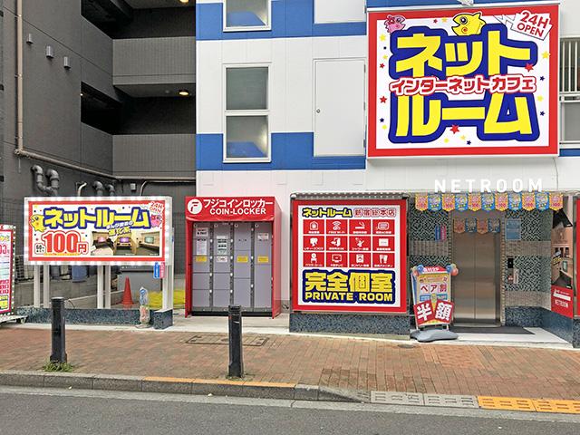マンボーネットルーム新宿総本店のフジコインロッカー