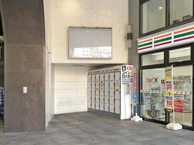 東急蒲田駅西口1F階段付近のフジコインロッカー