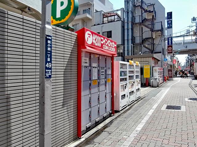 新小岩商店街のフジコインロッカー