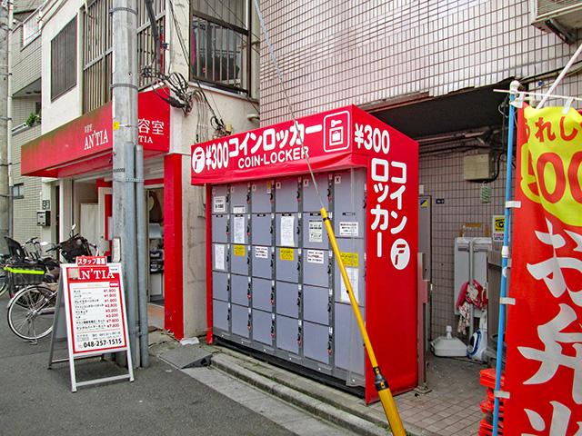 川口駅東口 小田倉ビル側面のフジコインロッカー