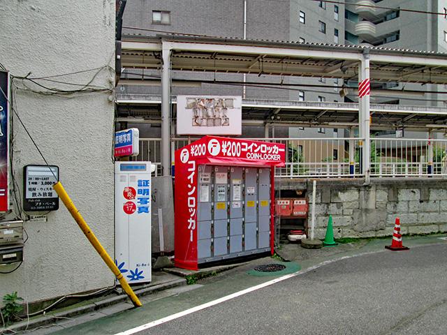 大山駅前のビル横のフジコインロッカー