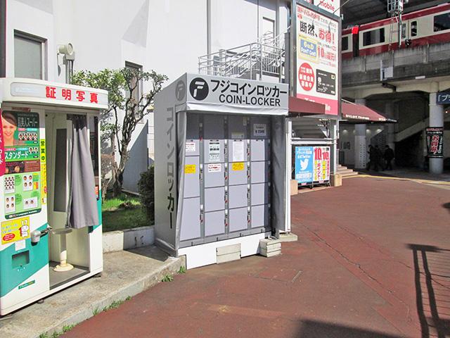 京急川崎駅前の量販店外のフジコインロッカー