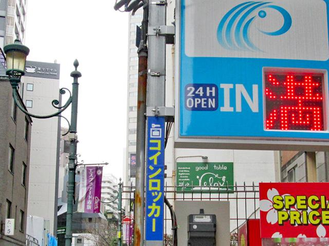 赤坂駐車場のコインロッカー案内サイン前