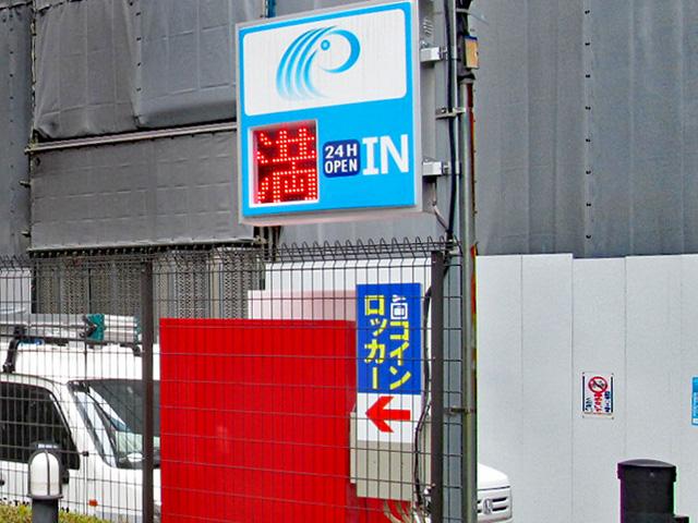 赤坂駐車場のコインロッカー案内サイン後