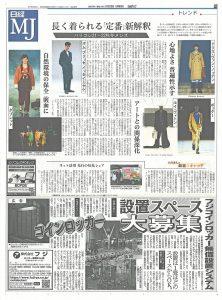 日経MJのフジコインロッカー無償設置システムの広告